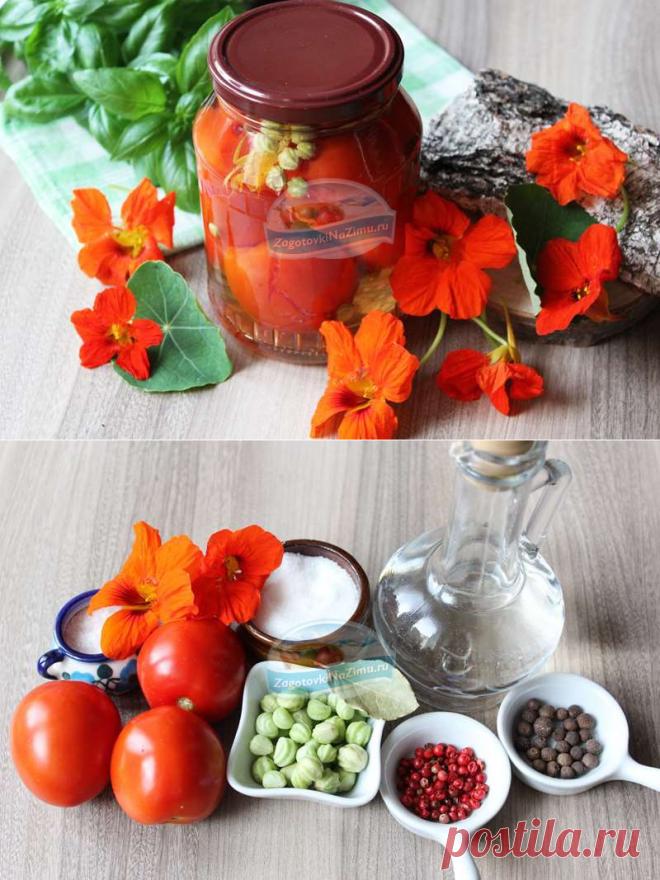 Маринованные помидоры с настурцией на зиму: пошаговый рецепт с фото