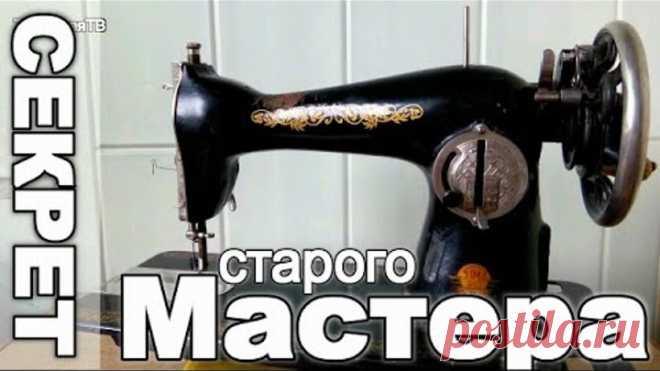 ¡El SECRETO del AJUSTADOR - deja pasar los nudos la Máquina De Podolsk De coser - la REPARACIÓN RÁPIDA!
