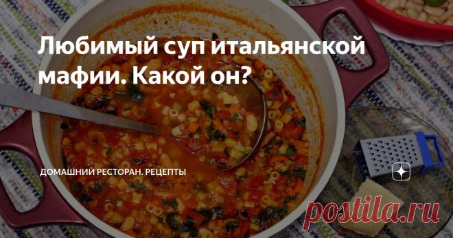 Любимый суп итальянской мафии. Какой он?