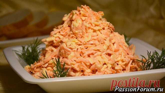 Быстрый салат к ужину из моркови и сыра (за 15 минут)! - запись пользователя lyupopova в сообществе Болталка в категории Кулинария Морковный салат с сыром и чесноком - это очень простое, но вкусное, сытное и ароматное блюдо. Отличное дополнение к ужину. Готовится такой салат из самых доступных продуктов, при этом быстро и без проблем.