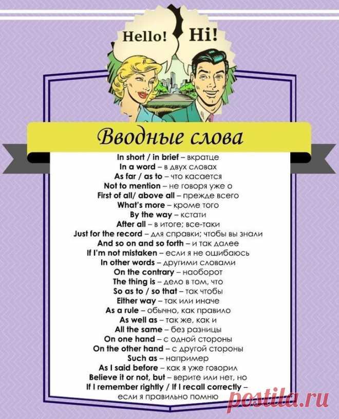 Темы по языку знакомство английскому разговорные