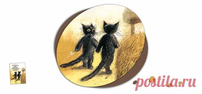 Книга про кошек, которую не стоит читать ребёнку :-( | Книжный шкаф детям | Яндекс Дзен