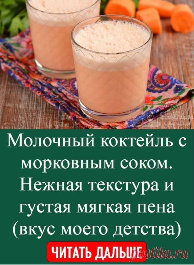 Молочный коктейль с морковным соком. Нежная текстура и густая мягкая пена (вкус моего детства)