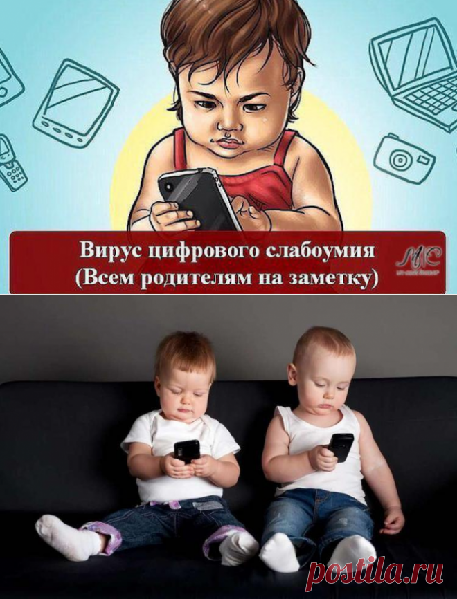 Вирус цифрового слабоумия. Всем родителям обязательно к прочтению!