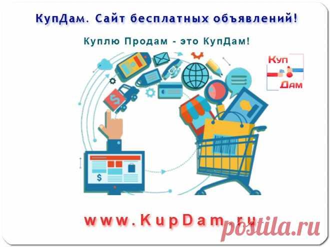 Куплю продам - это КупДам/ Сервис бесплатных объявлений.   http://kupdam.ru   #купдам  #куплю_продам #где_продать #где_подать_объявление #бесплатно_подать_объявление