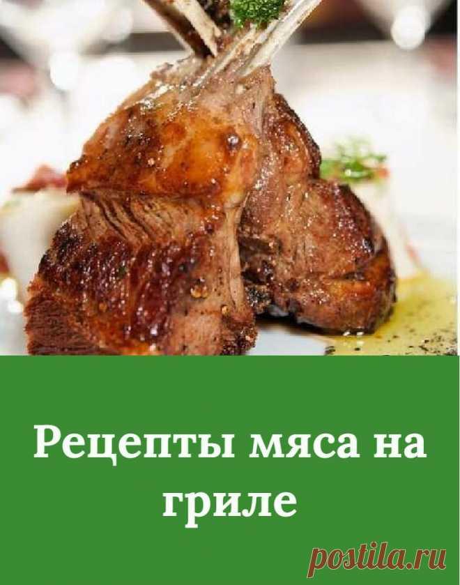 Рецепты мяса на гриле