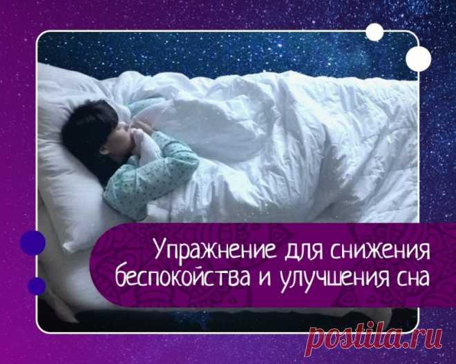 Упражнение для снижения беспокойства и улучшения сна