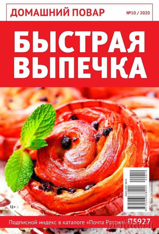 Домашний повар №10 2020