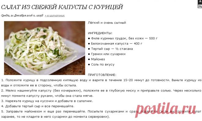 Вкусный салат из свежей капусты рецепт очень вкусный