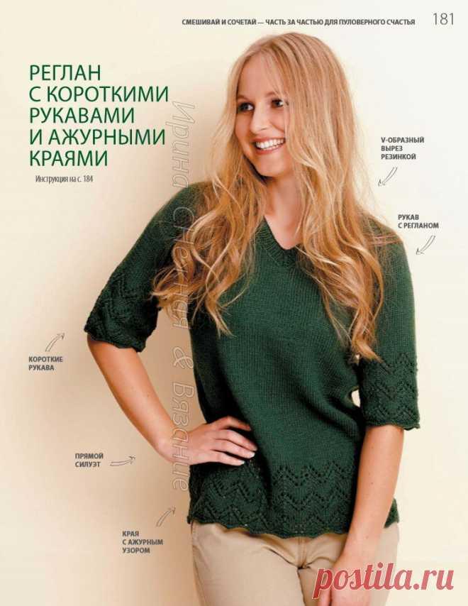 Ажурный пуловер. Глубокий цвет и расположение ажура по нижним краям, как бордюр, делает модель необычной и милой