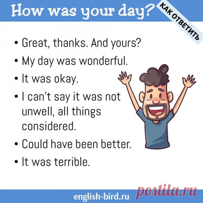"""Как ответить на """"How was your day/night/weekend/"""" etc."""