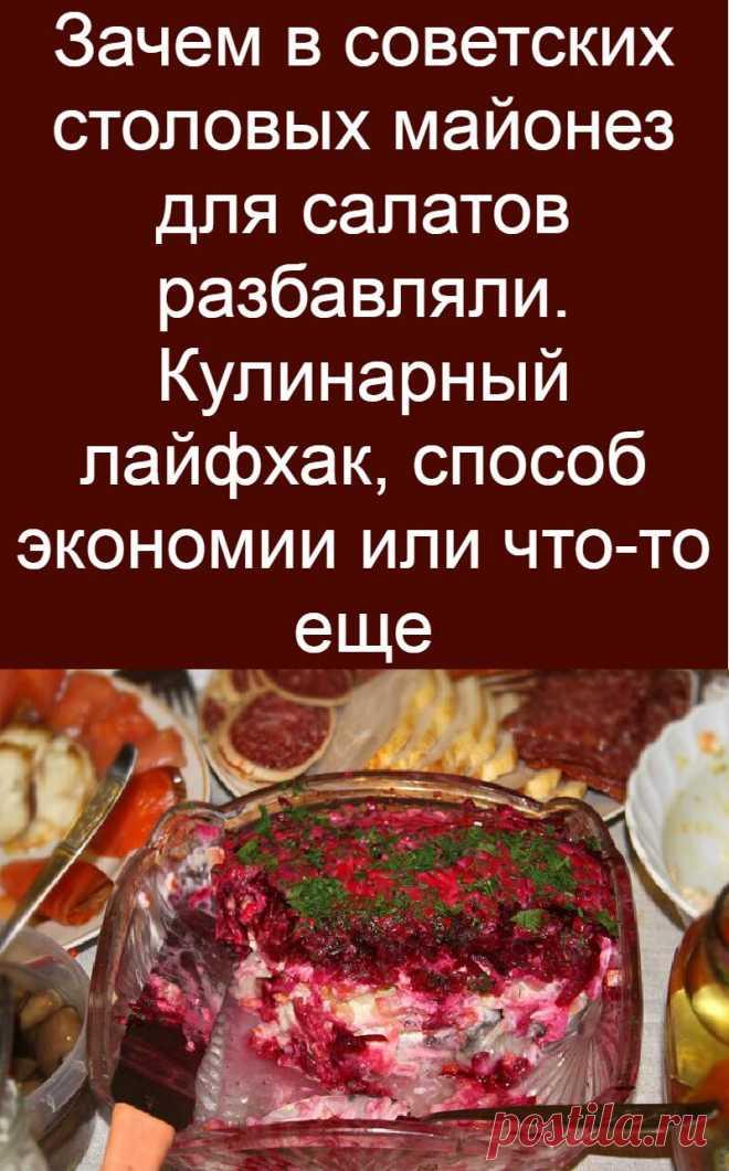Зачем в советских столовых майонез для салатов разбавляли. Кулинарный лайфхак, способ экономии или что-то еще