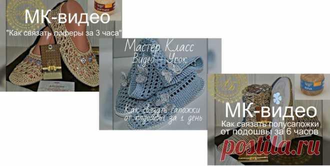 [Вязание] Лоферы, сапожки, полусапожки. Подборка МК