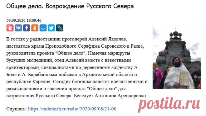 Общее дело. Возрождение Русского Севера | Радонеж.Ру