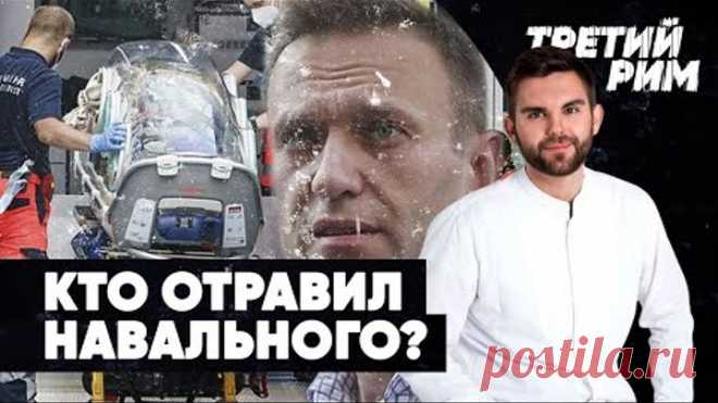 Кто отравил Навального? | Возможен ли украинский сценарий в Белоруссии? | Третий Рим