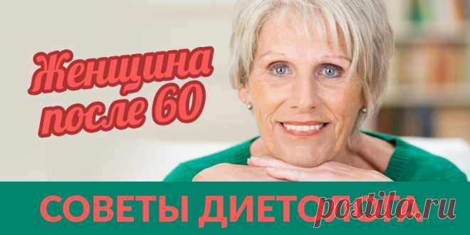 Женщина после 60 – советы диетолога | Полезные советы