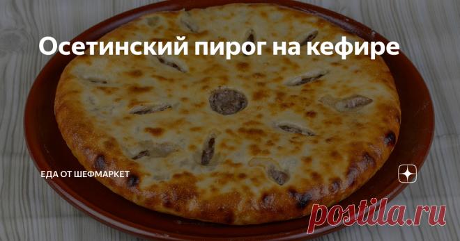 Осетинский пирог на кефире Кавказская выпечка славится далеко за пределами своей родины. Такие блюда, как осетинский пирог на кефире, готовят во всех уголках мира. Это не просто аутентично, это вкусно, просто и доступно. Такие пироги не раз помогали хозяевам дома продемонстрировать кавказскую щедрость, радушие и гостеприимство. От выпечки веет не просто вкусом, но и добротой, расположением. Поэтому никому не лишним будет