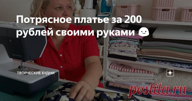 Потрясное платье за 200 рублей своими руками 😃