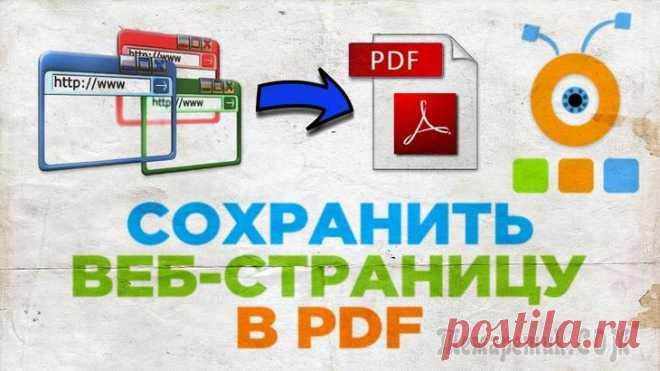 Как сохранить веб-страницу в PDF - 3 способа