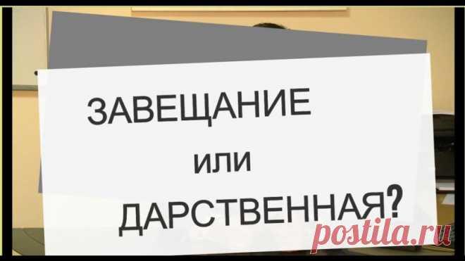 Дарить или завещать имущество? - юрист Болдырев Руслан Иванович
