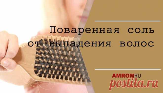 Поваренная соль от выпадения волос. Обладательницей роскошной шевелюры мечтает стать каждая женщина. Но что же делать, если ваши волосы сухие, ломкие и постоянно выпадают? В таком случае, отличным средством станет поваренная соль от выпадения волос.