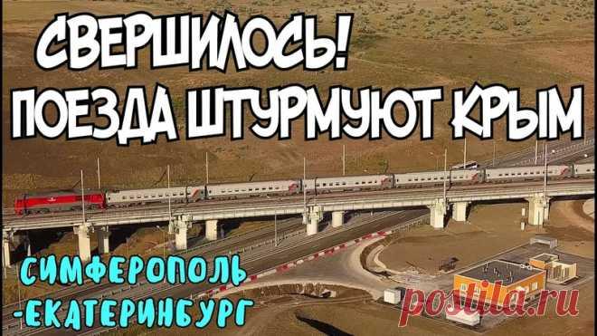 Крымский мост(28.06.2020)ПЕРВЫЙ ПОШЁЛ Началось движение доп.поездов.№76 Симферополь-ЕКАТЕРИНБУРГ