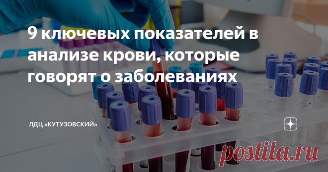 9 ключевых показателей в анализе крови, которые говорят о заболеваниях Хотите знать, как по результатам анализа крови врачи ставят или уточняют диагноз? Рассказываем о ключевых показателях, их значениях в норме и возможных причинах отклонения от нее.