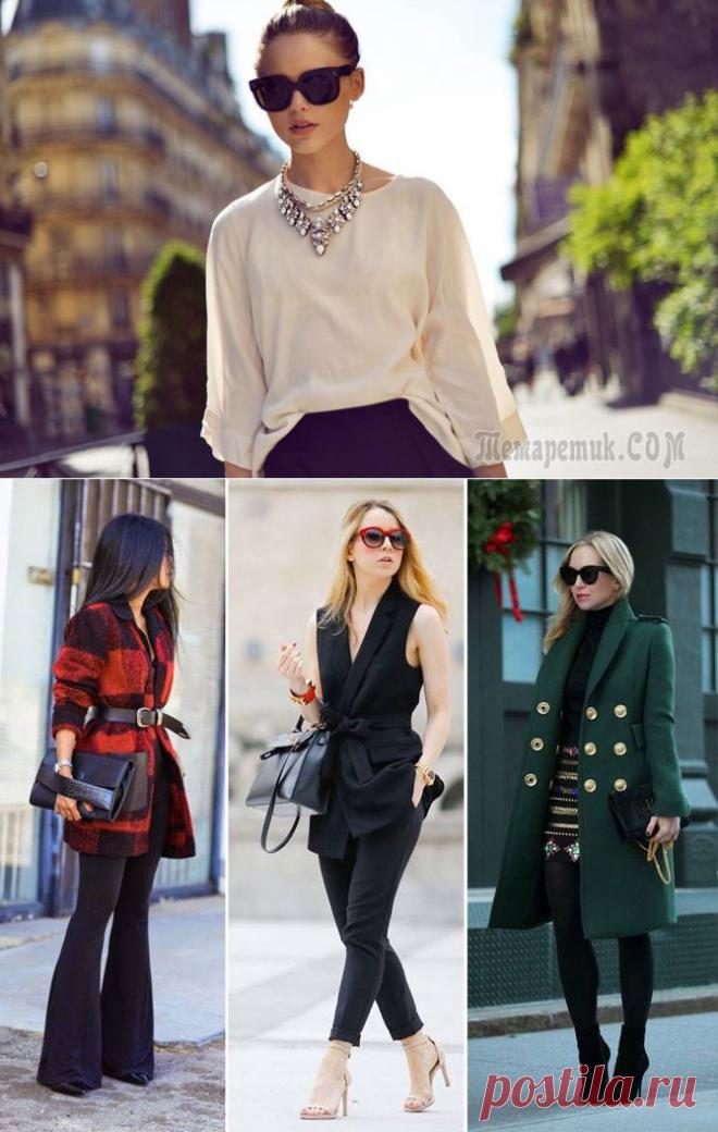 Как выглядеть стильно и модно женщине без особых затрат: 12 лайфхаков безупречного внешнего вида