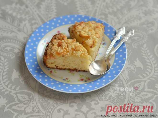 Яблочный пирог со штрейзелем - Божественный вкус...
