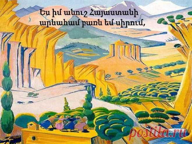 Ես իմ անուշ Հայաստանի «Դա մեր ազգի կենսագրության և վարքի կենդանի արտացոլքն է» «Ինչի՞ հետ համեմատես «Ես իմ անուշը…»  Քիչ կլինի ասել, թե բանաստեղծություն է: Պոեմ էլ չէ վեպ՝ նույնպես… Որովհետև իրենց ծավալով ու մոնումենտալությամբ հանդերձ՝ դրանք կյանքը պատկերում են ինչ-որ մասշտաբներով: «Ես իմ անուշը», ավելի շուտ, բոլոր մասշտաբներից դուրս պաննո է՝ հասցված ժողովրդական էպոսի աստիճանի: Դա անհիշելի ժամանակներից եկող Հայաս- ՈՒրարտու-Արմենիա երկրի համապարփակ պաննո-դիմանկարն է: