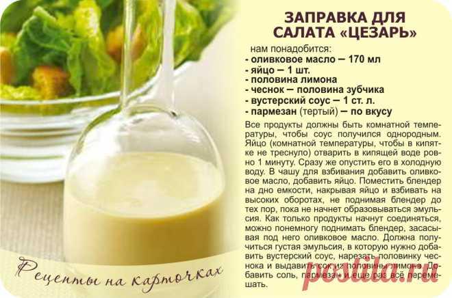 #рецепт #заправка #салат #цезарь
