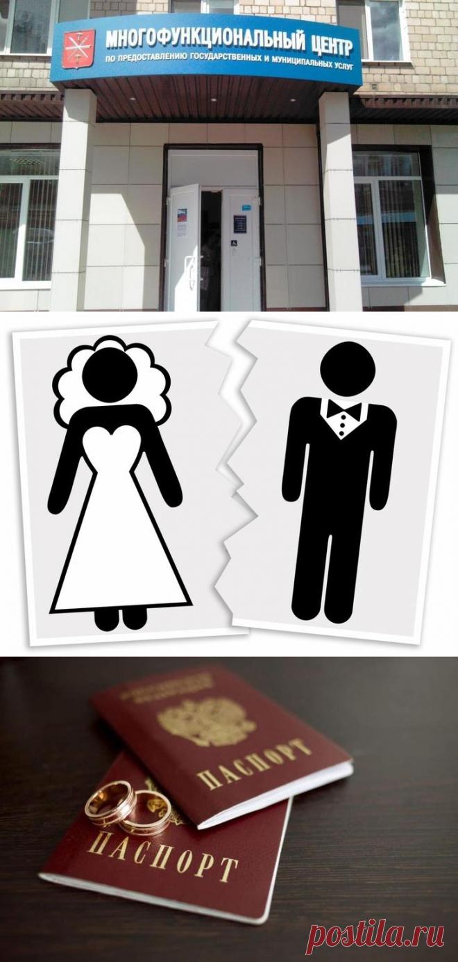 Развод через МФЦ: документы и порядок действий
