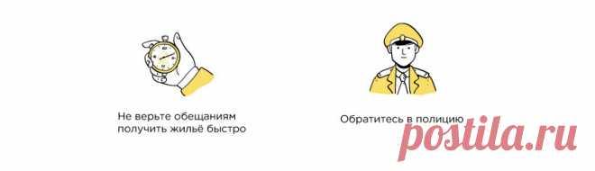 Как непотерять деньги при покупке недвижимости - статьи о недвижимости Казахстана — Крыша