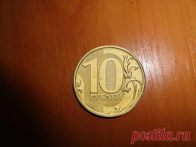 Попросили оценить редкую разновидность монеты. Самому интересно сколько она сейчас стоит | Монеты | Яндекс Дзен