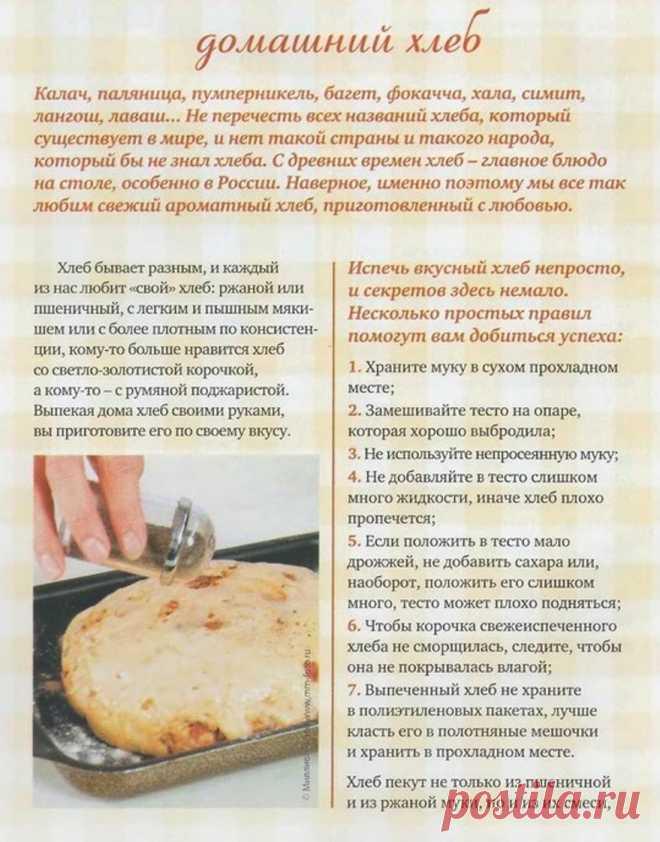 Советы по выпечке домашнего хлеба