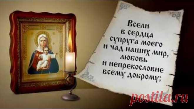 Молитва о семье