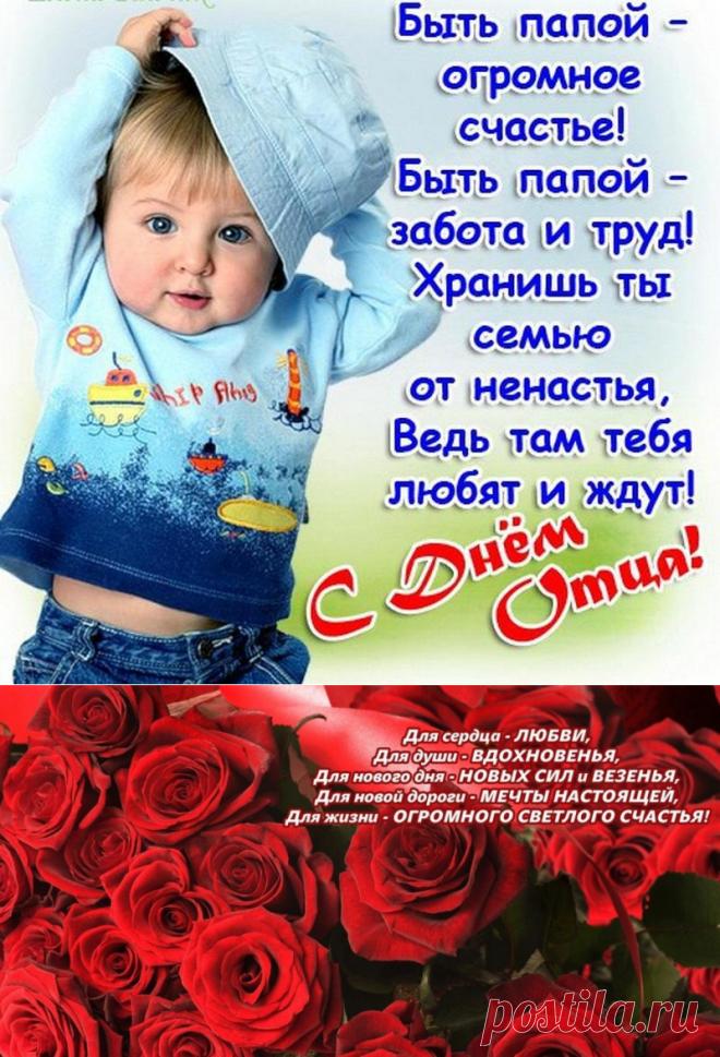 День отца картинки поздравления от дочки