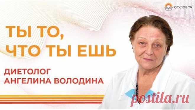 ТЫ ТО, ЧТО ТЫ ЕШЬ   диетолог-натуропат Ангелина Володина