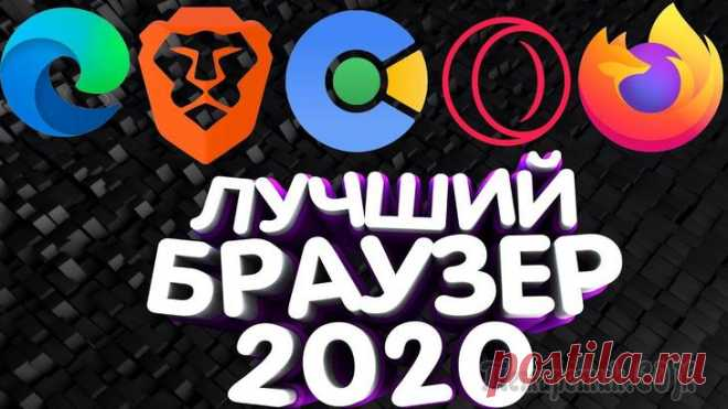 Выбор браузера на 2020 год: какие из них наиболее быстрый, удобны и надежны