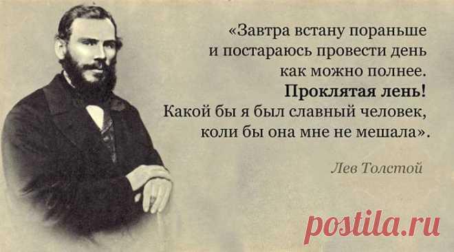 7 цитат Льва Толстого о каждом из нас | Болтай