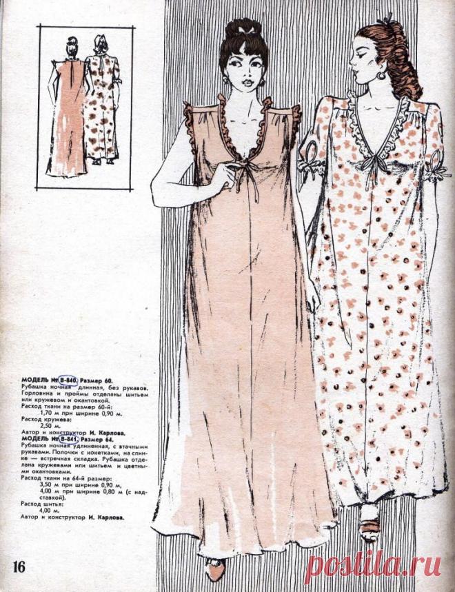 14 моделей ретро халатов и ночных рубашек для пышных дам! Схемы выкроек! | Юлия Жданова | Яндекс Дзен