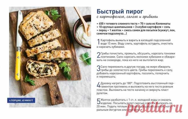 Быстрый пирог с картофелем, салом и грибами