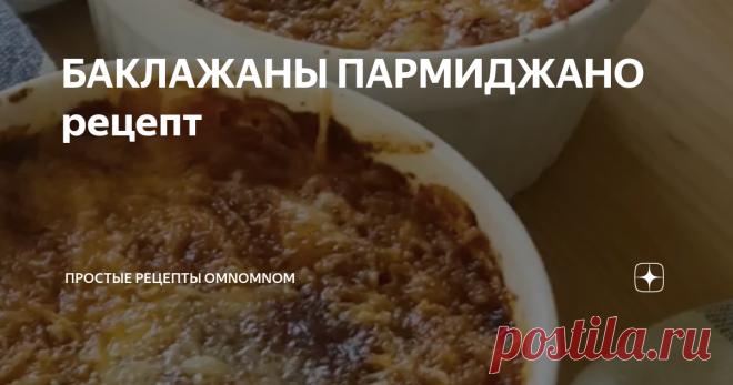 БАКЛАЖАНЫ ПАРМИДЖАНО рецепт