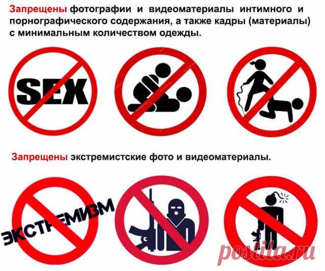 Запрещенные фото в «Одноклассниках»