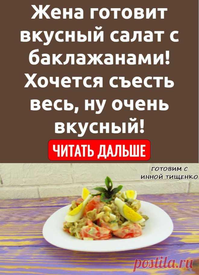 Жена готовит вкусный салат с баклажанами! Хочется съесть весь, ну очень вкусный!
