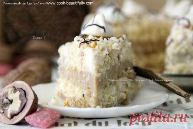 Торт без выпечки а-ля «Киевский»