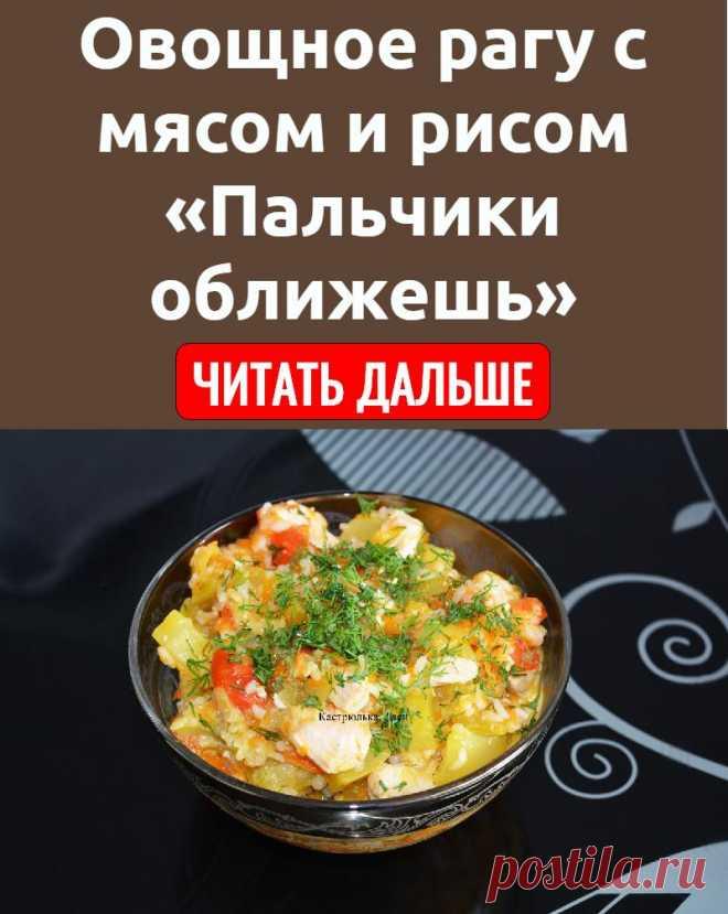 Овощное рагу с мясом и рисом «Пальчики оближешь»