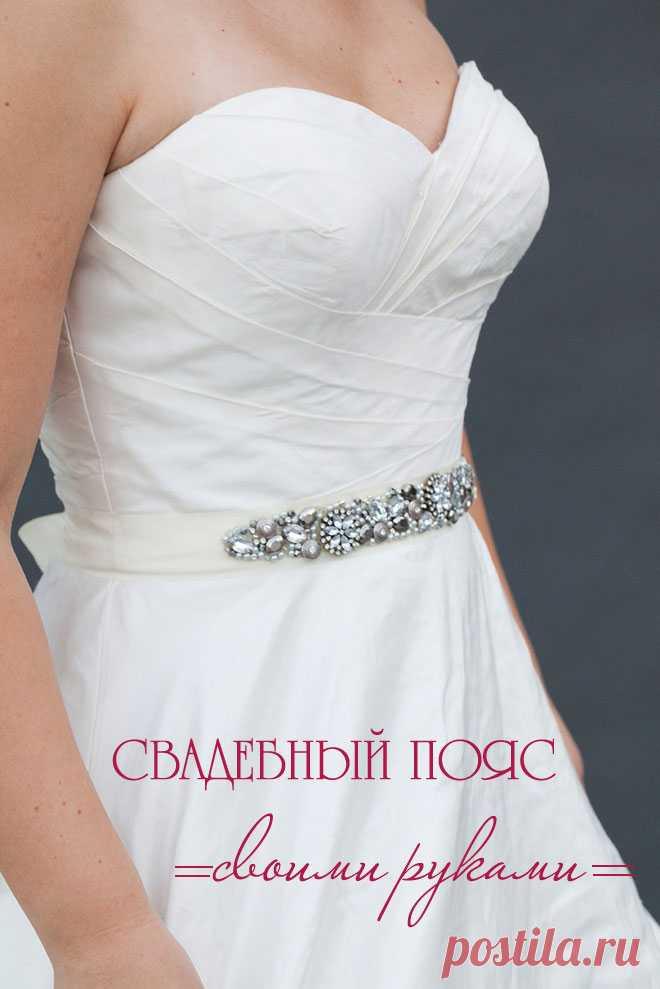d96cff7881db20b Пояс для свадебного платья своими руками   Свадебный журнал WedInMoscow:  свадьба в Москве