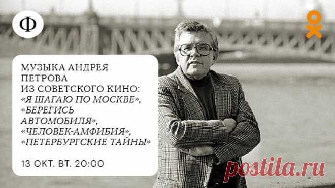 Трансляция концерта   Штейнлухт, Иофф, АСО
