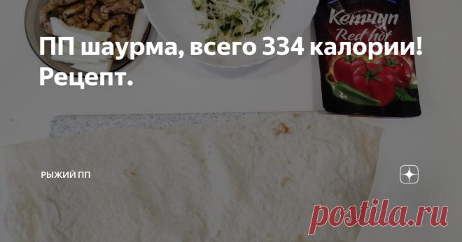 ПП шаурма, всего 334 калории! Рецепт. Вы просили - я сделала! Шаурма, от которой не поправишься, даже если есть каждый день.